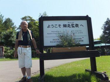 旅に出て54日目、北海道13日目は知床~網走~紋別まで200Kmほど走る。