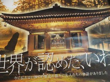 2017年の旅、岩手4日目平泉へ、毛越寺と二回に渡り紹介。パートⅡ